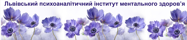 Львівський психоаналітичний інститут ментального здоров'я